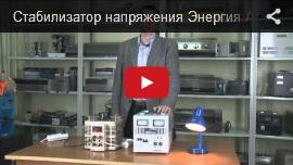 Видео обзор Энергия АСН