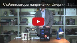 Видео обзор Энергия Hybrid