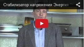 Видео обзор Энергия Voltron